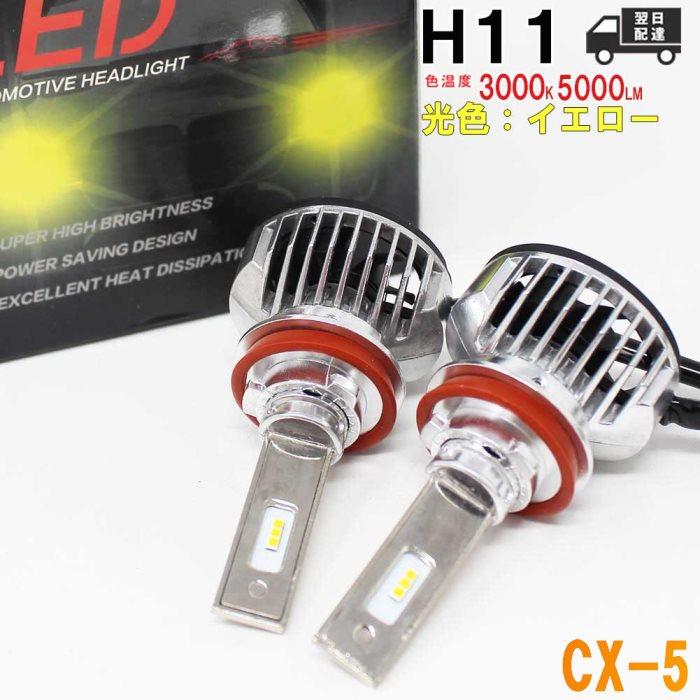 H11対応 フォグランプ用LED電球 マツダ CX-5 型式KE2AW/KE2FW/KE5AW フォグランプ用 左右セット車検対応 3000K | 【送料無料 あす楽】 純正交換タイプ 純正交換バルブ 高輝度 明るい 雨の日にも強い 【即納】