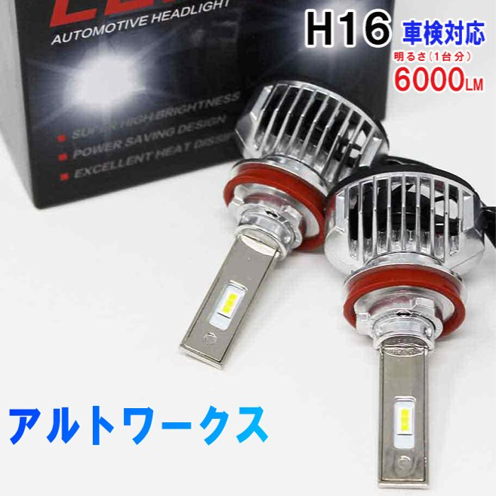 H16対応 フォグランプ用LED電球 スズキ アルトワークス 型式HA36S フォグランプ用 左右セット 6000K   【送料無料 あす楽】 純正交換タイプ 純正交換バルブ 高輝度 明るい 雨の日にも強い 【即納】
