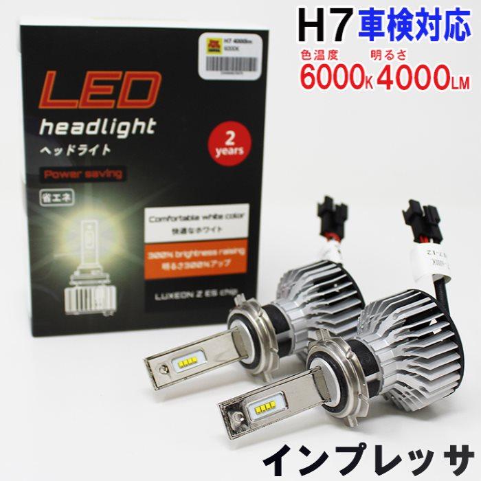 H7対応 ヘッドライト用LED電球 スバル インプレッサ 型式GH2/GH3/GH6 ヘッドライトのロービーム用 左右セット車検対応 6000K | 【送料無料 あす楽】 純正交換タイプ 純正バルブ交換 高輝度 雨の日にも強い 【即納】