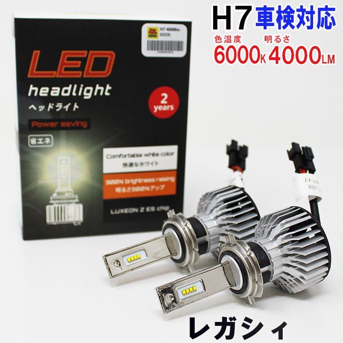 H7対応 ヘッドライト用LED電球 スバル レガシィ 型式BP5/BPE ヘッドライトのロービーム用 左右セット車検対応 6000K   【送料無料 あす楽】 純正交換タイプ 純正バルブ交換 高輝度 雨の日にも強い 【即納】
