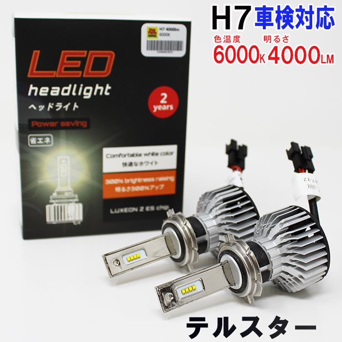 H7対応 ヘッドライト用LED電球 マツダ テルスター 型式GW5RF/GW8WF/GWERF ヘッドライトのロービーム用 左右セット車検対応 6000K | 【送料無料 あす楽】 純正交換タイプ 純正バルブ交換 高輝度 雨の日にも強い 【即納】
