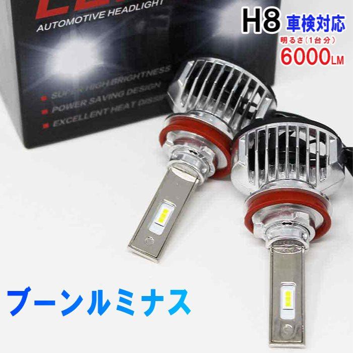 H8対応 フォグランプ用LED電球 ダイハツ ブーンルミナス 型式M502G/512G フォグランプ用 左右セット 6000K | 【送料無料 あす楽】 純正交換タイプ 純正交換バルブ 高輝度 明るい 雨の日にも強い 【即納】