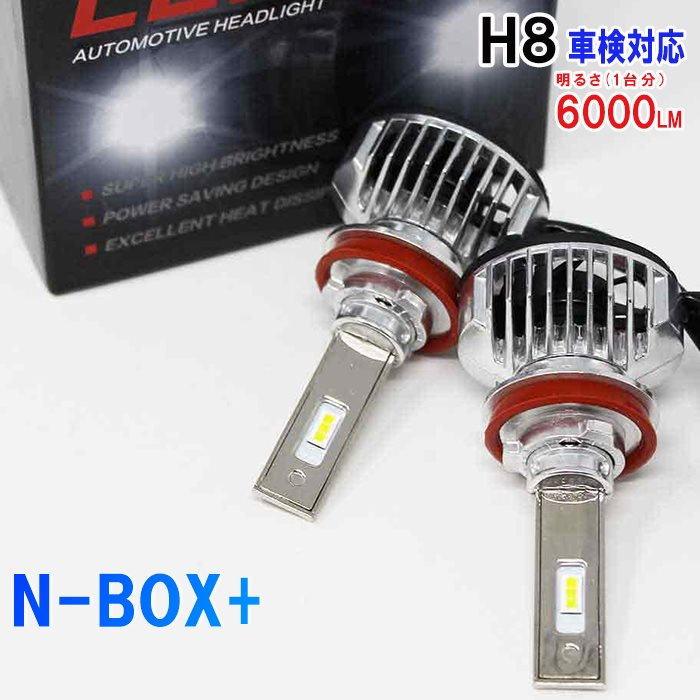 H8対応 フォグランプ用LED電球 ホンダ N-BOX+ 型式JF1/JF2 フォグランプ用 左右セット 6000K | 【送料無料 あす楽】 純正交換タイプ 純正交換バルブ 高輝度 明るい 雨の日にも強い 【即納】