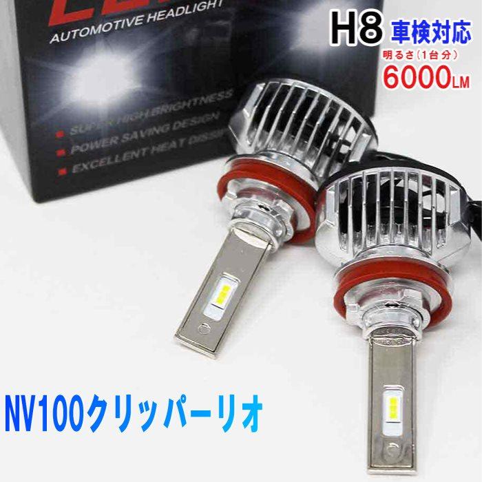 H8対応 フォグランプ用LED電球 日産 NV100クリッパーリオ 型式DR64W フォグランプ用 左右セット 6000K | 【送料無料 あす楽】 純正交換タイプ 純正交換バルブ 高輝度 明るい 雨の日にも強い 【即納】