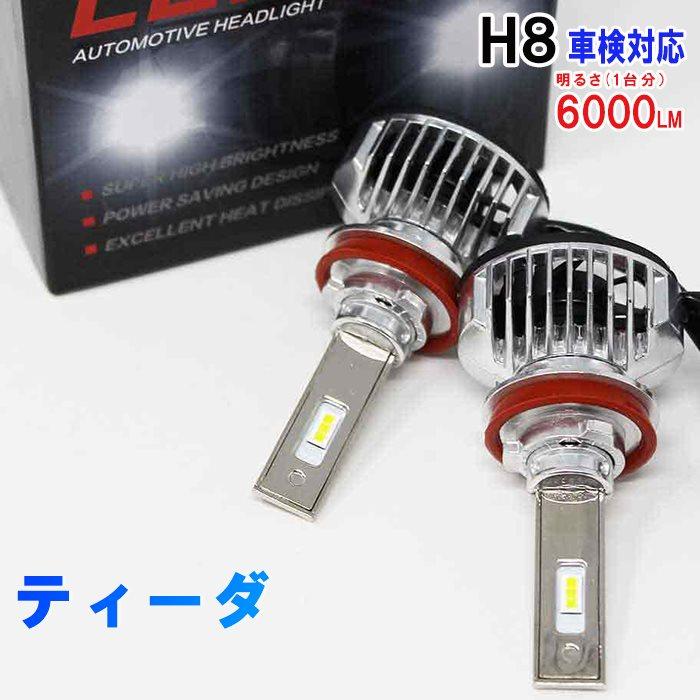 H8対応 フォグランプ用LED電球 日産 ティーダ 型式C11/JC11/NC11 フォグランプ用 左右セット 6000K   【送料無料 あす楽】 純正交換タイプ 純正交換バルブ 高輝度 明るい 雨の日にも強い 【即納】