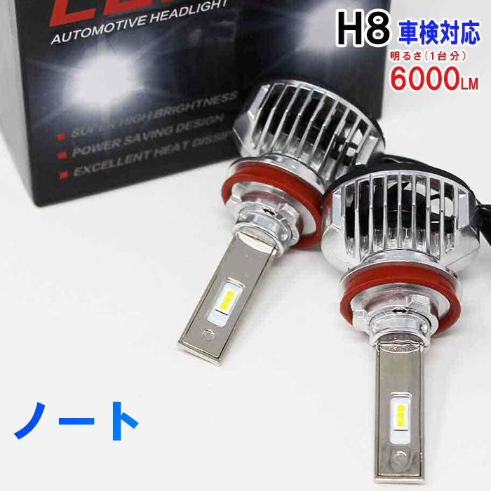 H8対応 フォグランプ用LED電球 日産 ノート 型式HE12 フォグランプ用 左右セット 6000K | 【送料無料 あす楽】 純正交換タイプ 純正交換バルブ 高輝度 明るい 雨の日にも強い 【即納】