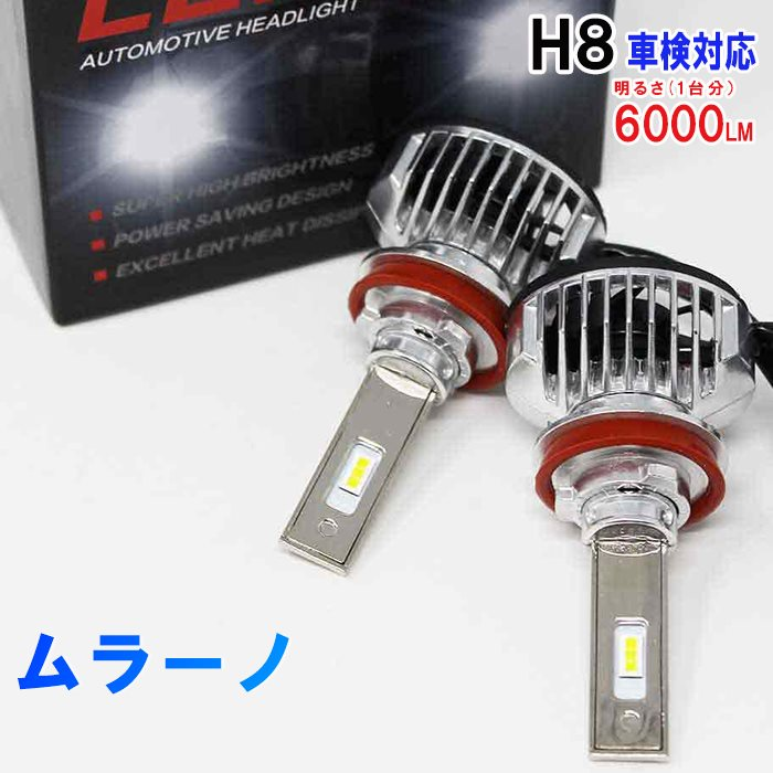 H8対応 フォグランプ用LED電球 日産 ムラーノ 型式PNZ51/TNZ51/TZ51 フォグランプ用 左右セット 6000K   【送料無料 あす楽】 純正交換タイプ 純正交換バルブ 高輝度 明るい 雨の日にも強い 【即納】