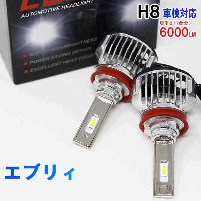 H8対応 フォグランプ用LED電球 スズキ エブリィ 型式DA64V フォグランプ用 左右セット 6000K   【送料無料 あす楽】 純正交換タイプ 純正交換バルブ 高輝度 明るい 雨の日にも強い 【即納】