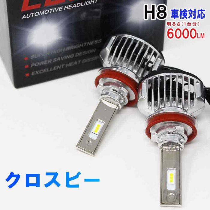 H8対応 フォグランプ用LED電球 スズキ クロスビー 型式MN71S フォグランプ用 左右セット 6000K   【送料無料 あす楽】 純正交換タイプ 純正交換バルブ 高輝度 明るい 雨の日にも強い 【即納】