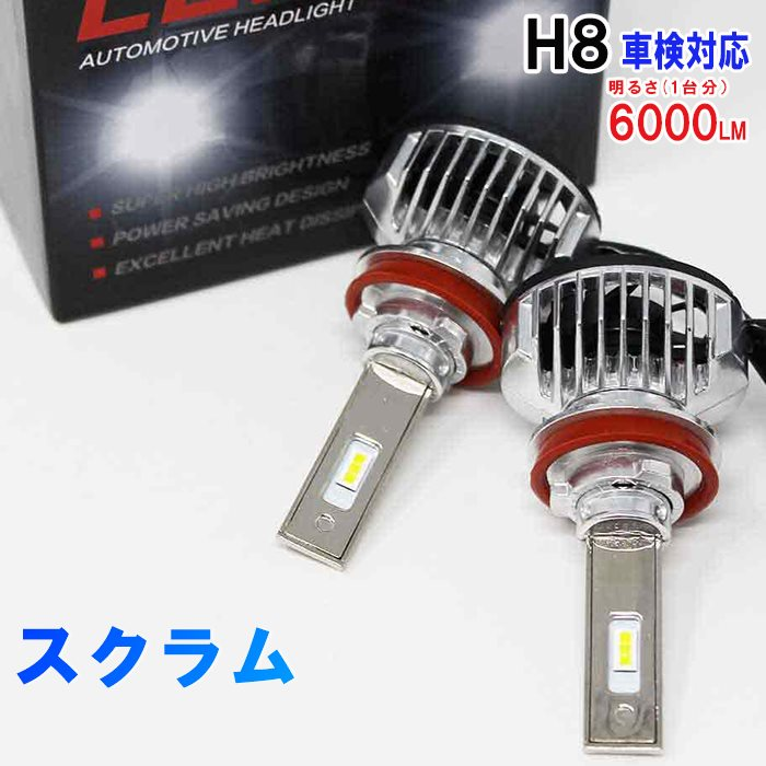 H8対応 フォグランプ用LED電球 マツダ スクラム 型式DG17W フォグランプ用 左右セット 6000K | 【送料無料 あす楽】 純正交換タイプ 純正交換バルブ 高輝度 明るい 雨の日にも強い 【即納】