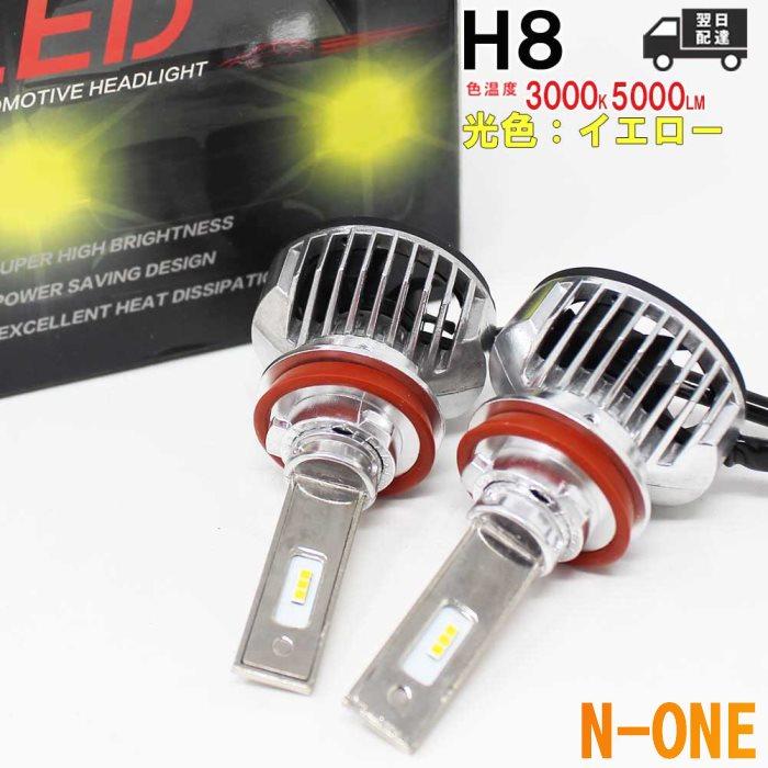 H8対応 フォグランプ用LED電球 ホンダ N-ONE 型式JG1/JG2 フォグランプ用 左右セット 3000K | 【送料無料 あす楽】 純正交換タイプ 純正交換バルブ 高輝度 明るい 雨の日にも強い 【即納】