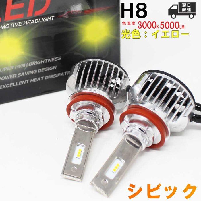H8対応 フォグランプ用LED電球 ホンダ シビック 型式ES9 フォグランプ用 左右セット 3000K | 【送料無料 あす楽】 純正交換タイプ 純正交換バルブ 高輝度 明るい 雨の日にも強い 【即納】