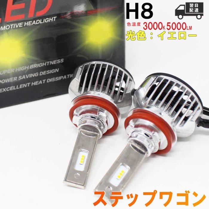H8対応 コーナリングランプ用LED電球 ホンダ ステップワゴン 型式RK1/RK2 コーナーリング用 左右セット 3000K | 【送料無料 あす楽】 純正交換タイプ 純正交換バルブ 高輝度 明るい 雨の日にも強い 【即納】