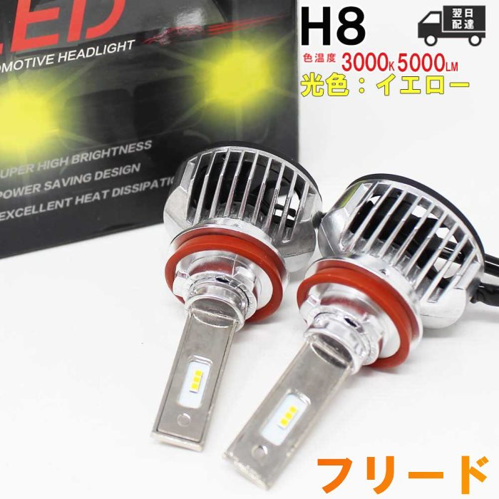 H8対応 フォグランプ用LED電球 ホンダ フリード 型式GB7/GB8 フォグランプ用 左右セット 3000K | 【送料無料 あす楽】 純正交換タイプ 純正交換バルブ 高輝度 明るい 雨の日にも強い 【即納】
