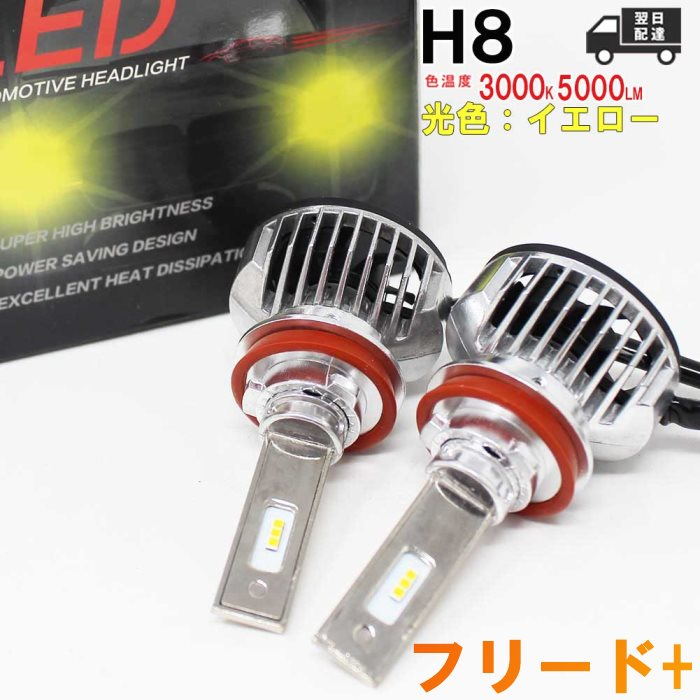 H8対応 フォグランプ用LED電球 ホンダ フリード+ 型式GB5/GB6 フォグランプ用 左右セット 3000K   【送料無料 あす楽】 純正交換タイプ 純正交換バルブ 高輝度 明るい 雨の日にも強い 【即納】