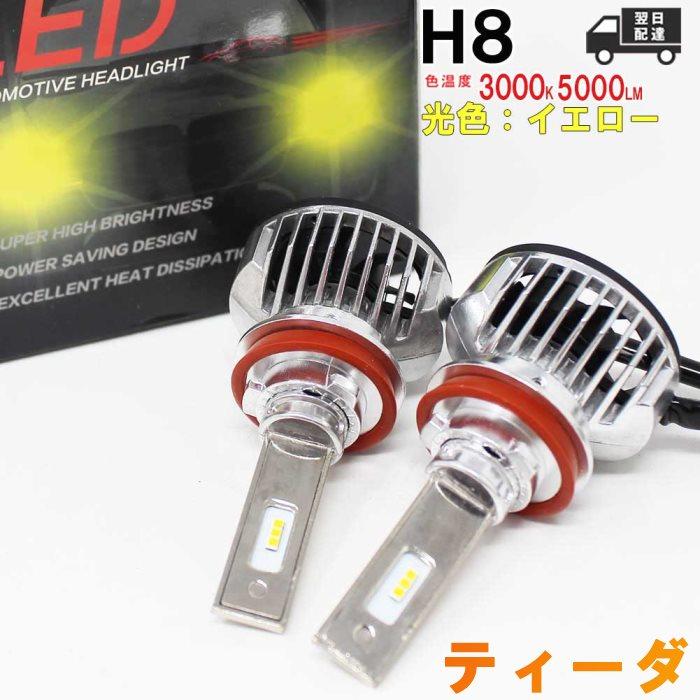 H8対応 フォグランプ用LED電球 日産 ティーダ 型式C11/JC11/NC11 フォグランプ用 左右セット 3000K | 【送料無料 あす楽】 純正交換タイプ 純正交換バルブ 高輝度 明るい 雨の日にも強い 【即納】