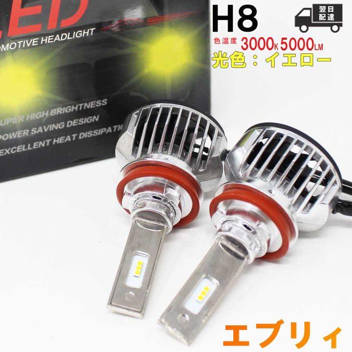 H8対応 フォグランプ用LED電球 スズキ エブリィ 型式DA17W フォグランプ用 左右セット 3000K   【送料無料 あす楽】 純正交換タイプ 純正交換バルブ 高輝度 明るい 雨の日にも強い 【即納】