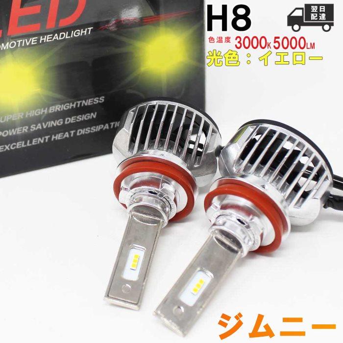 H8対応 フォグランプ用LED電球 スズキ ジムニー 型式JB23W フォグランプ用 左右セット 3000K | 【送料無料 あす楽】 純正交換タイプ 純正交換バルブ 高輝度 明るい 雨の日にも強い 【即納】