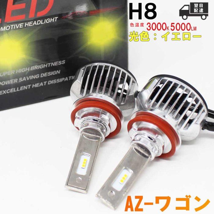 H8対応 フォグランプ用LED電球 マツダ AZ-ワゴン 型式MJ21S/MJ22S フォグランプ用 左右セット 3000K | 【送料無料 あす楽】 純正交換タイプ 純正交換バルブ 高輝度 明るい 雨の日にも強い 【即納】