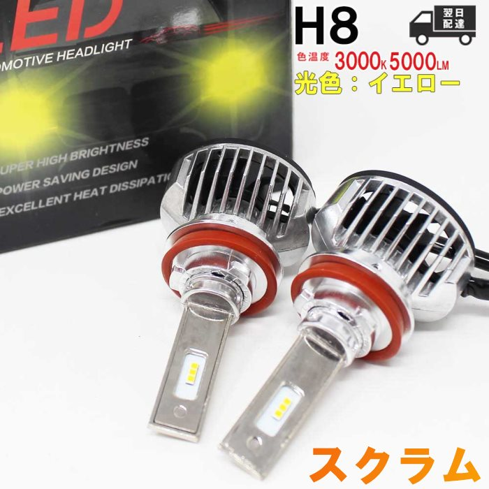 H8対応 フォグランプ用LED電球 マツダ スクラム 型式DG64W フォグランプ用 左右セット 3000K | 【送料無料 あす楽】 純正交換タイプ 純正交換バルブ 高輝度 明るい 雨の日にも強い 【即納】