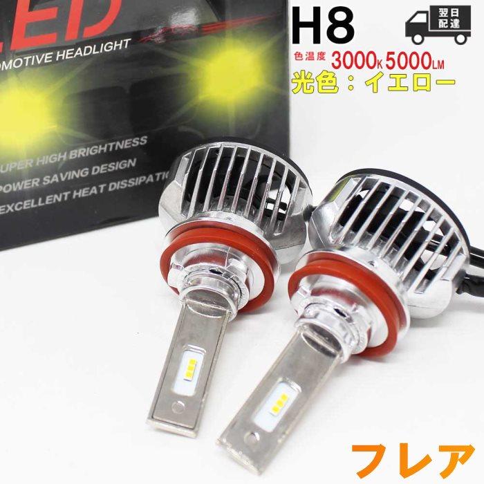 H8対応 フォグランプ用LED電球 マツダ フレア 型式MJ34S フォグランプ用 左右セット 3000K | 【送料無料 あす楽】 純正交換タイプ 純正交換バルブ 高輝度 明るい 雨の日にも強い 【即納】