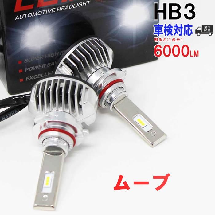 HB3対応 ヘッドライト用LED電球 ダイハツ ムーブ 型式LA100S/LA110S ヘッドライトのハイビーム用 左右セット車検対応 6000K | 【送料無料 あす楽】 純正交換【即納】 車用品 整備 自動車 部品 ledバルブ パーツ カスタム カスタムパーツ ヘッドライトバルブ ヘッド ライト