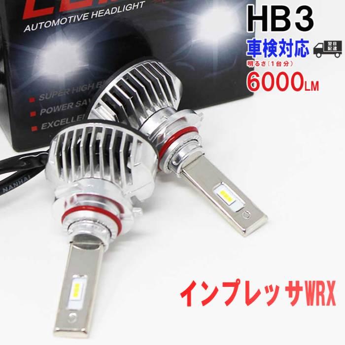 HB3対応 ヘッドライト用LED電球 スバル インプレッサWRX 型式GDA/GDB ヘッドライトのハイビーム用 左右セット車検対応 6000K | 【送料無料 あす楽】 純正交換【即納】 車用品 整備 自動車 部品 ledバルブ パーツ カスタム カスタムパーツ ヘッドライトバルブ ヘッド ライト