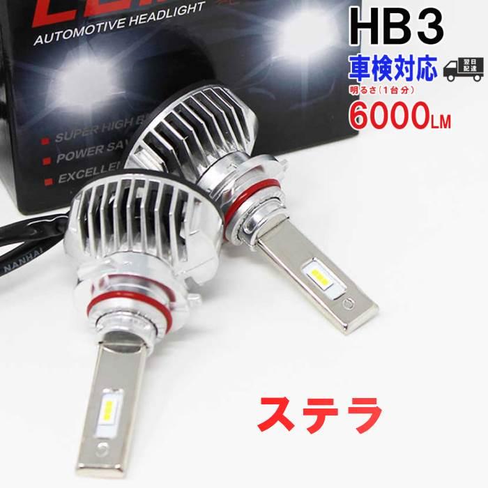 HB3対応 ヘッドライト用LED電球 スバル ステラ 型式LA150F/LA160F ヘッドライトのハイビーム用 左右セット車検対応 6000K | 【送料無料 あす楽】 純正交換【即納】 車用品 整備 自動車 部品 ledバルブ パーツ カスタム カスタムパーツ ヘッドライトバルブ ヘッド ライト