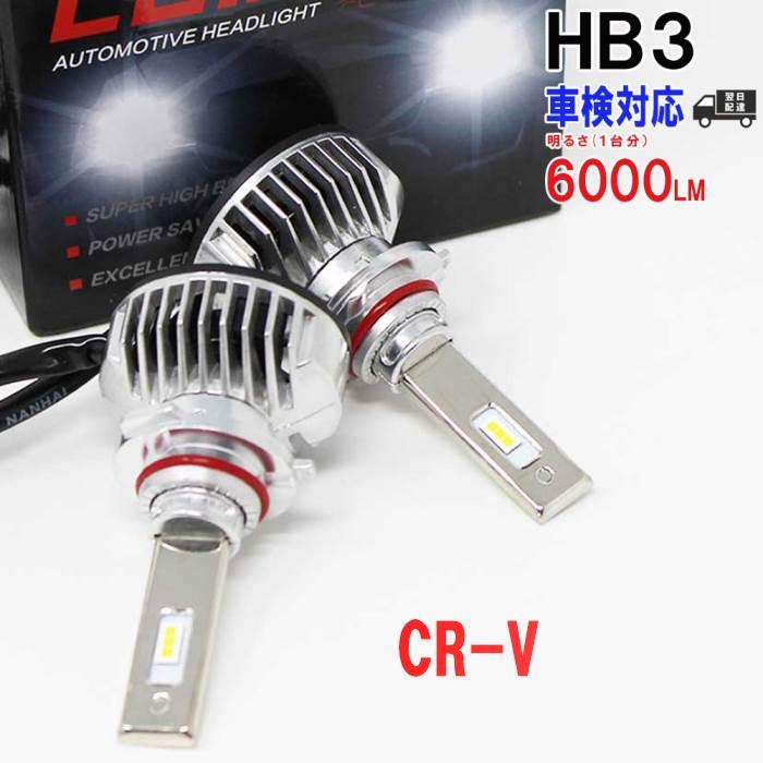 HB3対応 ヘッドライト用LED電球 ホンダ CR-V 型式RE3/RE4 ヘッドライトのハイビーム用 左右セット車検対応 6000K | 【送料無料 あす楽】 純正交換【即納】 車用品 整備 自動車 部品 ledバルブ パーツ カスタム カスタムパーツ ヘッドライトバルブ ヘッド ライト