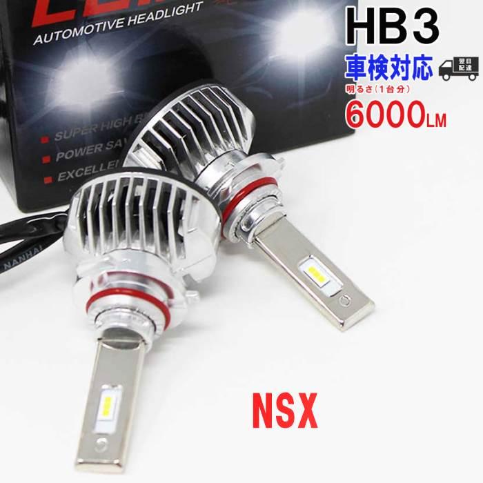 HB3対応 ヘッドライト用LED電球 ホンダ NSX 型式NA1/NA2 ヘッドライトのハイビーム用 左右セット車検対応 6000K | 【送料無料 あす楽】 純正交換【即納】 車用品 整備 自動車 部品 ledバルブ パーツ カスタム カスタムパーツ ヘッドライトバルブ ヘッド ライト