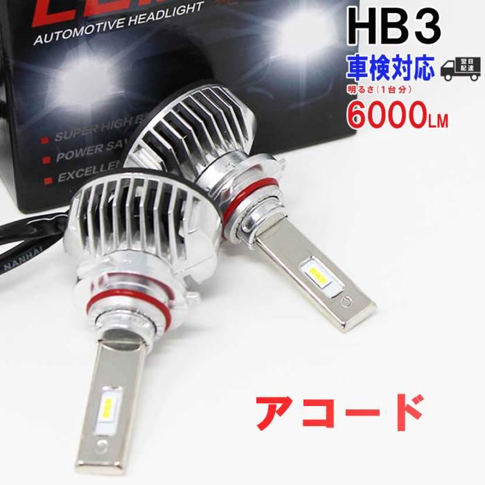 HB3対応 ヘッドライト用LED電球 ホンダ アコード 型式CR6 ヘッドライトのハイビーム用 左右セット車検対応 6000K | 【送料無料 あす楽】 純正交換【即納】 車用品 整備 自動車 部品 ledバルブ パーツ カスタム カスタムパーツ ヘッドライトバルブ ヘッド ライト