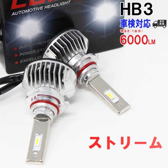 HB3対応 ヘッドライト用LED電球 ホンダ ストリーム 型式RN1/RN3/RN5 ヘッドライトのハイビーム用 左右セット車検対応 6000K   【送料無料 あす楽】 純正交換【即納】 車用品 整備 自動車 部品 ledバルブ パーツ カスタム カスタムパーツ ヘッドライトバルブ ヘッド ライト