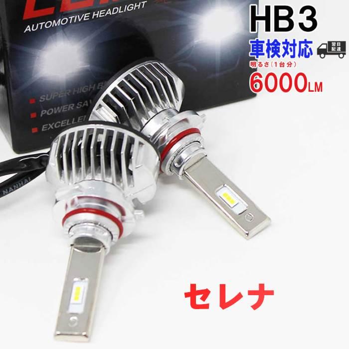 HB3対応 ヘッドライト用LED電球 日産 セレナ 型式C25/CC25/CNC25/NC25 ヘッドライトのハイビーム用 左右セット車検対応 6000K | 【送料無料 あす楽】 純正交換【即納】 車用品 整備 自動車 部品 ledバルブ パーツ カスタム カスタムパーツ ヘッドライトバルブ ヘッド ライト