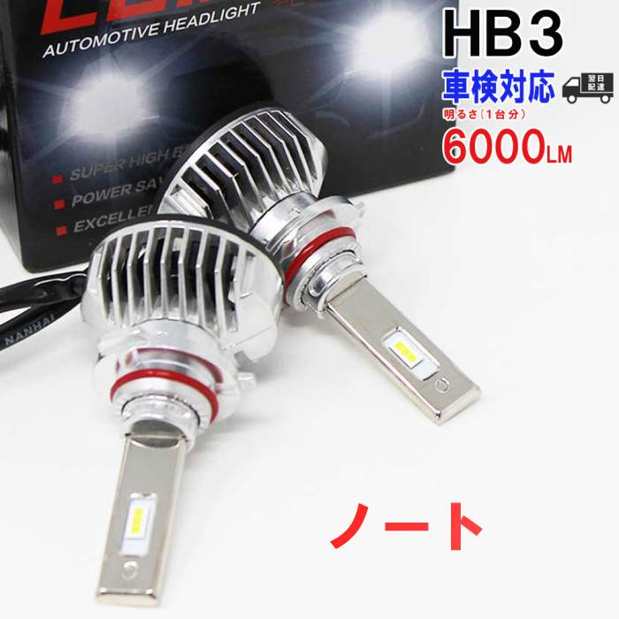 HB3対応 ヘッドライト用LED電球 日産 ノート 型式HE12 ヘッドライトのハイビーム用 左右セット車検対応 6000K | 【送料無料 あす楽】 純正交換【即納】 車用品 整備 自動車 部品 ledバルブ パーツ カスタム カスタムパーツ ヘッドライトバルブ ヘッド ライト
