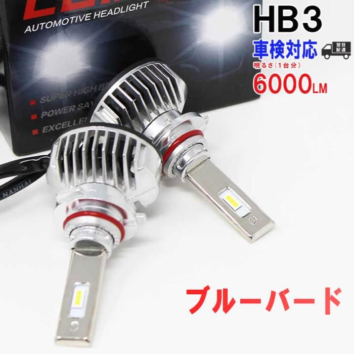 HB3対応 ヘッドライト用LED電球 日産 ブルーバード 型式ENU14/EU14/HNU14/HU14/SU14 ヘッドライトのハイビーム用 左右セット車検対応 6000K | 【送料無料 あす楽】 純正交換【即納】 車用品 整備 自動車 部品 ledバルブ カスタムパーツ ヘッドライトバルブ ヘッド ライト