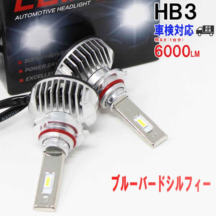 HB3対応 ヘッドライト用LED電球 日産 ブルーバードシルフィー 型式G11/KG11/NG11 ヘッドライトのハイビーム用 左右セット車検対応 6000K | 【送料無料 あす楽】 純正交換【即納】 車用品 整備 自動車 部品 ledバルブ カスタムパーツ ヘッドライトバルブ ヘッド ライト