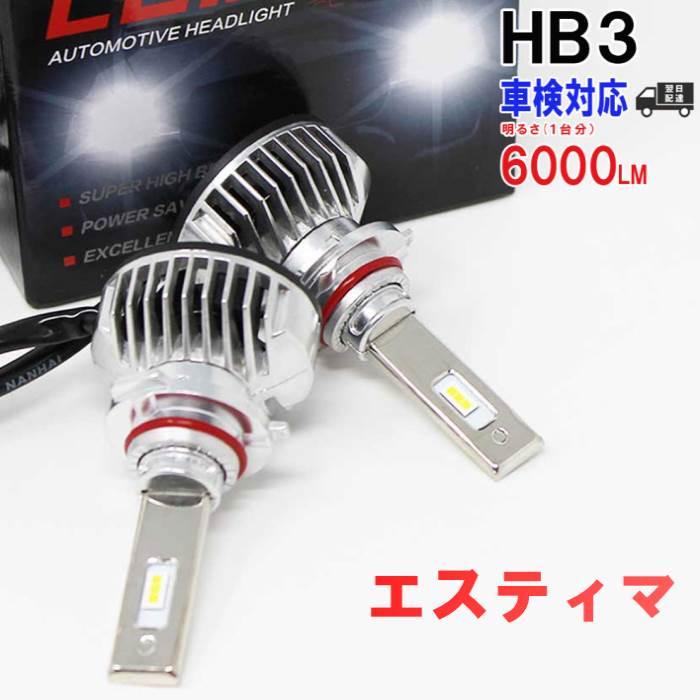HB3対応 ヘッドライト用LED電球 トヨタ エスティマ 型式AHR10W ヘッドライトのハイビーム用 左右セット車検対応 6000K | 【送料無料 あす楽】 純正交換【即納】 車用品 整備 自動車 部品 ledバルブ パーツ カスタム カスタムパーツ ヘッドライトバルブ ヘッド ライト