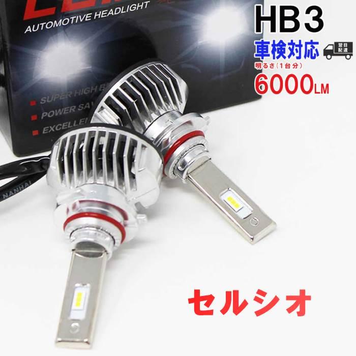 HB3対応 ヘッドライト用LED電球 トヨタ セルシオ 型式UCF20/UCF21 ヘッドライトのハイビーム用 左右セット車検対応 6000K | 【送料無料 あす楽】 純正交換【即納】 車用品 整備 自動車 部品 ledバルブ パーツ カスタム カスタムパーツ ヘッドライトバルブ ヘッド ライト