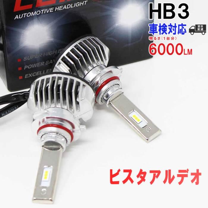 HB3対応 ヘッドライト用LED電球 トヨタ ビスタアルデオ 型式AZV50G/AZV55G/SV50G/SV55G ヘッドライトのハイビーム用 左右セット車検対応 6000K | 【送料無料 あす楽】 純正交換【即納】 車用品 整備 自動車 部品 ledバルブ カスタムパーツ ヘッドライトバルブ ヘッド ライト