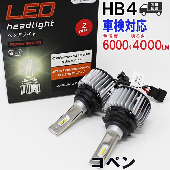 【送料無料 あす楽】 HB4対応 フォグランプ用LED電球 ダイハツ コペン 型式L880K フォグランプ用 左右セット車検対応 6000K | 純正交換タイプ 純正交換バルブ 明るい 高輝度 雨の日にも強い 【即納】