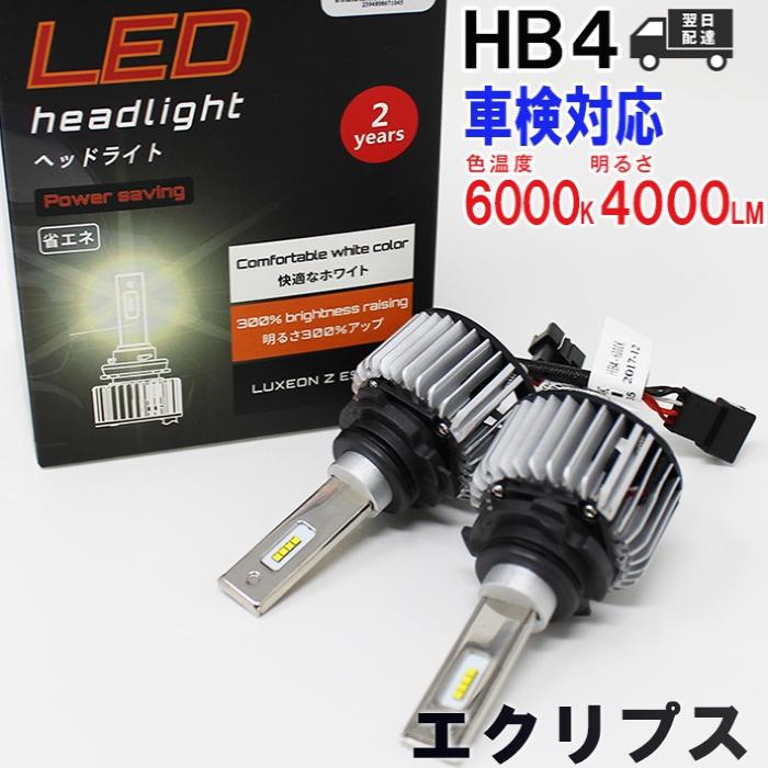 【送料無料 あす楽】 HB4対応 ヘッドライト用LED電球 三菱 エクリプス 型式D32A ヘッドライトのロービーム用 左右セット車検対応 6000K | 純正交換タイプ 純正交換バルブ 明るい 高輝度 雨の日にも強い 【即納】