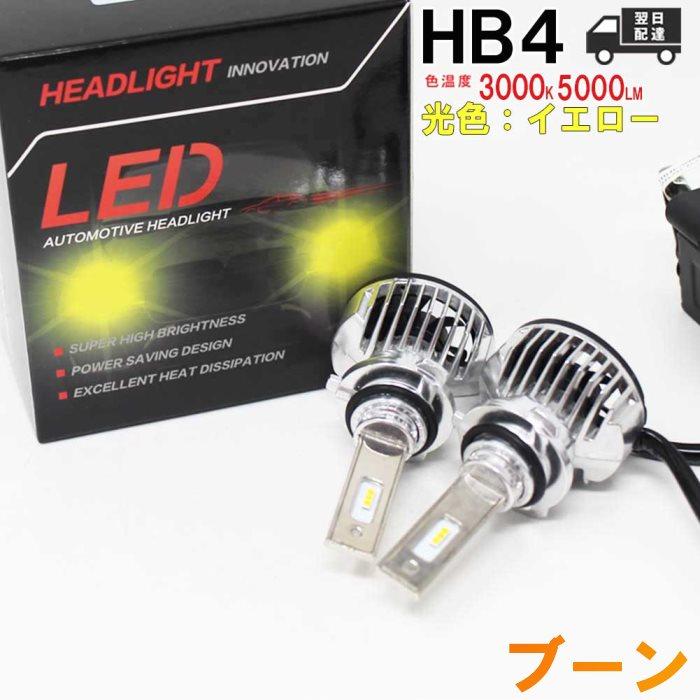 【送料無料 あす楽】 HB4対応 フォグランプ用LED電球 ダイハツ ブーン 型式M300S/M301S フォグランプ用 左右セット車検対応 3000K | 純正交換タイプ 純正交換バルブ 明るい 高輝度 雨の日にも強い 【即納】