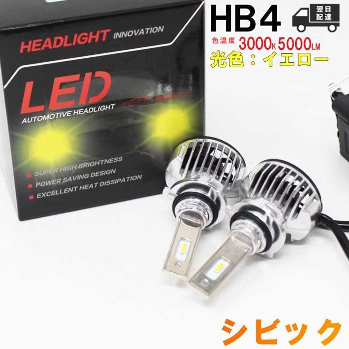 【送料無料 あす楽】 HB4対応 ヘッドライト用LED電球 ホンダ シビック 型式ES9 ヘッドライトのロービーム用 左右セット車検対応 3000K   純正交換タイプ 純正交換バルブ 明るい 高輝度 雨の日にも強い 【即納】
