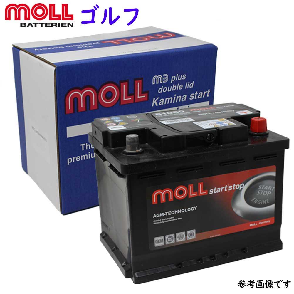MOLL M3 plus バッテリー フォルクスワーゲン ゴルフ 型式ABA-1KCDLF 用 LN2   送料無料(一部地域を除く) MOLL モル メンテナンスフリー 車用 輸入車用 バッテリー交換 バッテリー上がり カーバッテリー カー メンテナンス 整備 自動車 車用品 カー用品 交換用