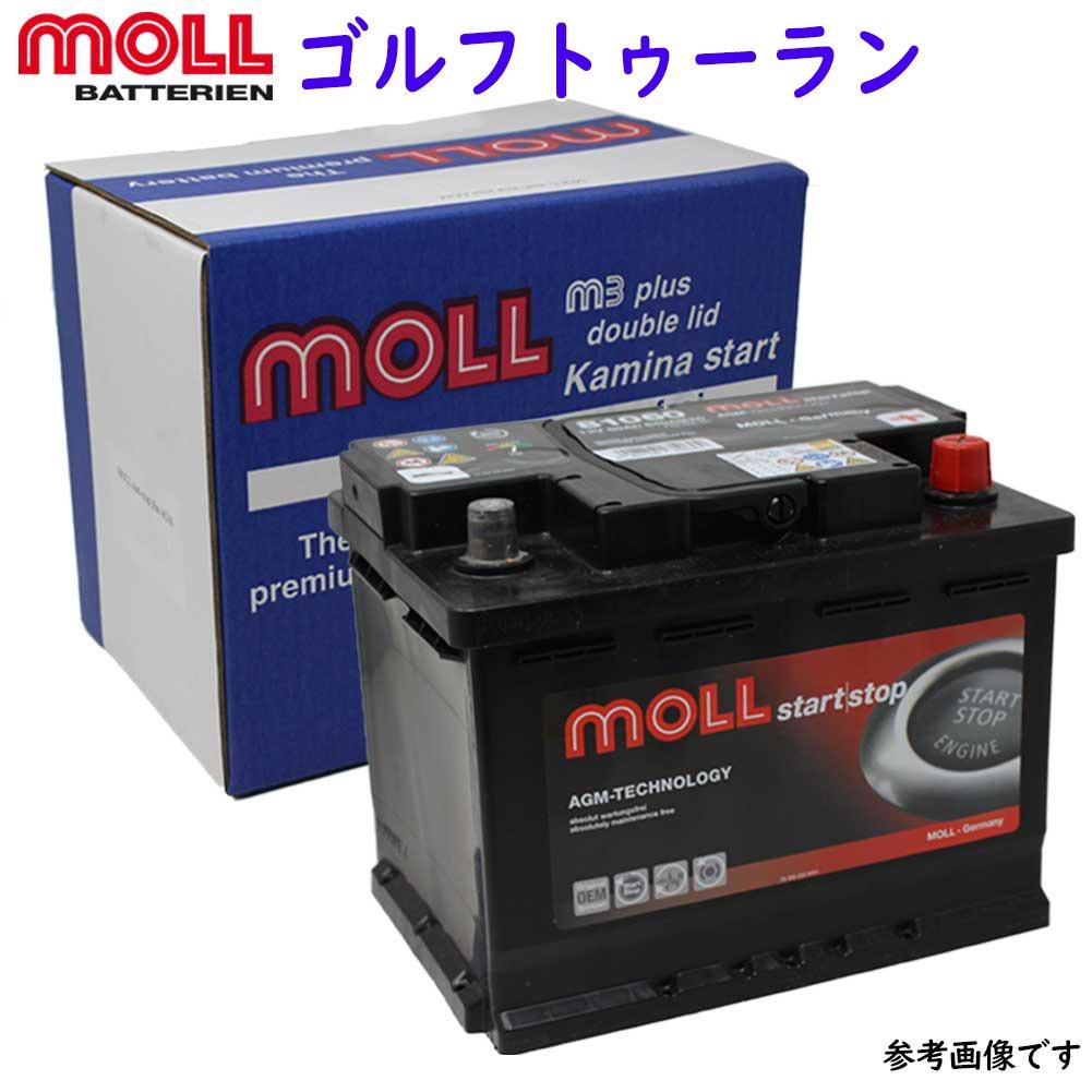 MOLL M3 plus バッテリー フォルクスワーゲン ゴルフトゥーラン 型式GH-1TBAG 用 LN2   送料無料(一部地域を除く) MOLL モル メンテナンスフリー 車用 輸入車用 バッテリー交換 バッテリー上がり カーバッテリー カー メンテナンス 整備 自動車 車用品 カー用品 交換用