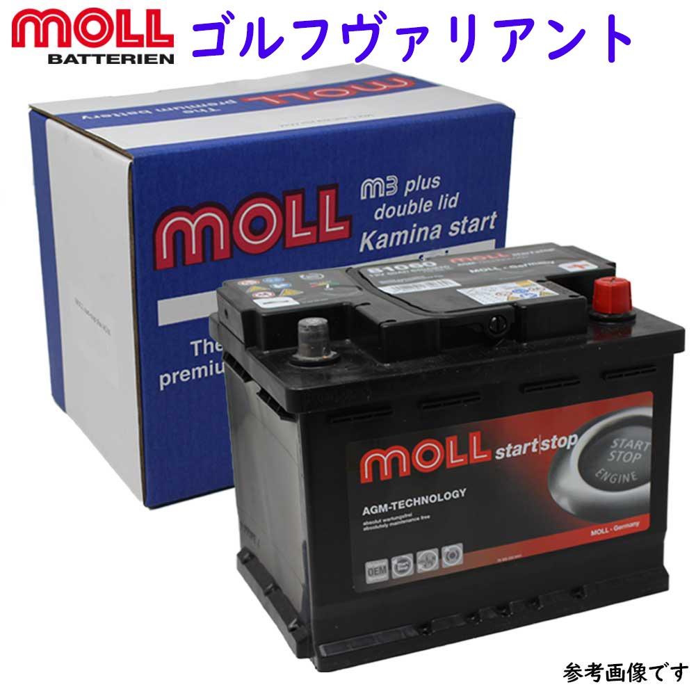 MOLL M3 plus バッテリー フォルクスワーゲン ゴルフヴァリアント 型式ABA-1KAXX 用 LN2   送料無料(一部地域を除く) MOLL モル メンテナンスフリー 車用 輸入車用 バッテリー交換 バッテリー上がり カーバッテリー カー メンテナンス 整備 自動車 車用品 カー用品 交換用