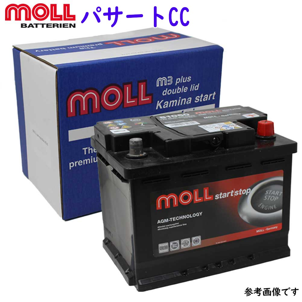 MOLL M3 plus バッテリー フォルクスワーゲン パサートCC 型式ABA-3CCAWC 用 LN2 | 送料無料(一部地域を除く) MOLL モル メンテナンスフリー 車用 輸入車用 バッテリー交換 バッテリー上がり カーバッテリー カー メンテナンス 整備 自動車 車用品 カー用品 交換用