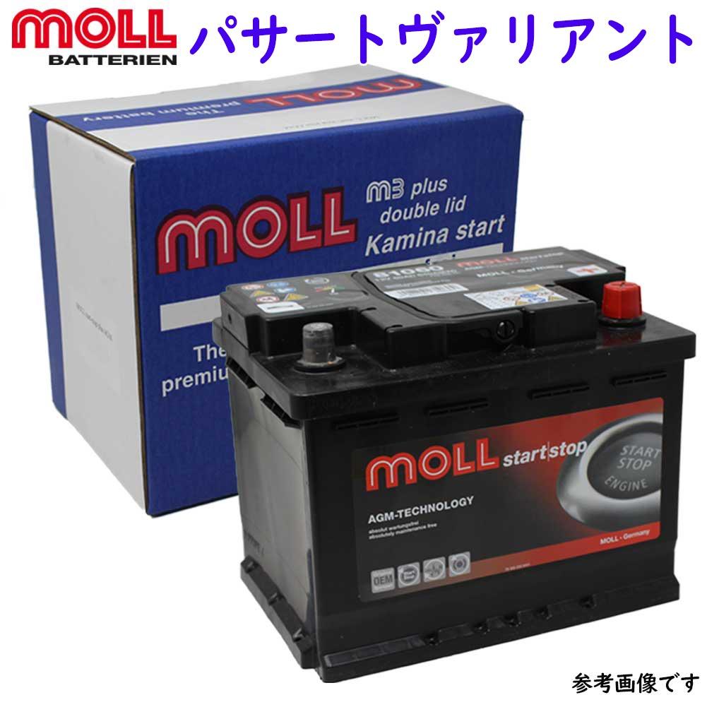 MOLL M3 plus バッテリー フォルクスワーゲン パサートヴァリアント 型式GH-3CBVY 用 LN2   送料無料(一部地域を除く) MOLL モル メンテナンスフリー 車用 輸入車用 バッテリー交換 バッテリー上がり カーバッテリー カー メンテナンス 整備 自動車 車用品 カー用品 交換用