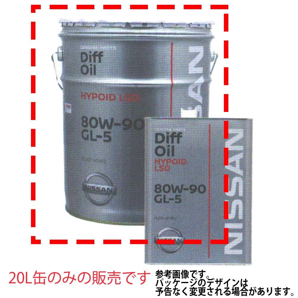 日産 NISSAN ペール缶 ディファレンシャルオイル デフオイル ハイポイド LSD GL-5 20L 80W-90 KLD31-80902 純正 ディファレンシャル 交換用 オイル ケミカル 車 メンテナンス 自動車用 10%OFF カー用品 格安SALEスタート オイル交換 デフオイル交換 純正オイル