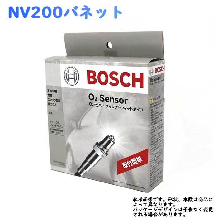 BOSCH ボッシュ O2センサ 日産 NV200バネット リア用 DLS-47 酸素センサ ラムダセンサ 02センサ O2センサー O2センサ交換 O2センサ異常 オーツーセンサー チェックランプ点灯 226A0-ET000